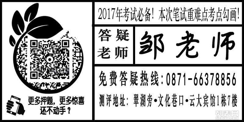 2017云南省烟草公司招聘资料分析尧舜烟草培