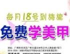 在广州学美甲难不难 要找什么样的学校 旖旎美甲