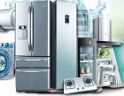 欢迎进入大庆美的冰箱各店售后服务站