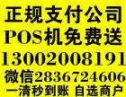 广州POS机上门免费办理 POS机免费领取 蓝牙秒到POS机