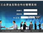 供应甘肃省临夏市农民合作社系统管理软件