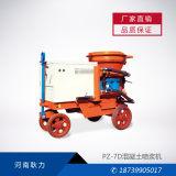 供应PZ-7D型混凝土喷浆机