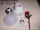 LED声控灯泡全套散件3W 5W 7W 9W 12W  声光控开