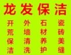 苏州龙发保洁服务有限公司为您服务 优惠中 !