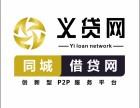 义贷网P2P投资咨询