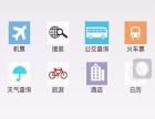 襄阳app开发 网站网页建设 服务器维护 微信平台