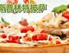 天津可以加盟斯普林特披萨吗秦皇岛斯普林特披萨加盟费用