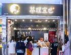 广州茶理宜世加盟费多少 茶理宜世是哪里的 茶理宜世