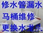 衡阳水龙头 洗菜盆 面盆漏水 水管维修 下水道疏通服务