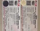 转让五月天LIFE巡回演唱会门票-青岛站