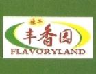 丰香园芝麻食品 诚邀加盟