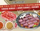 火炉岛韩式涮烤加盟赚钱吗