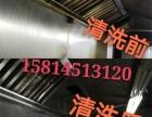 广州专业大型油烟机清洗