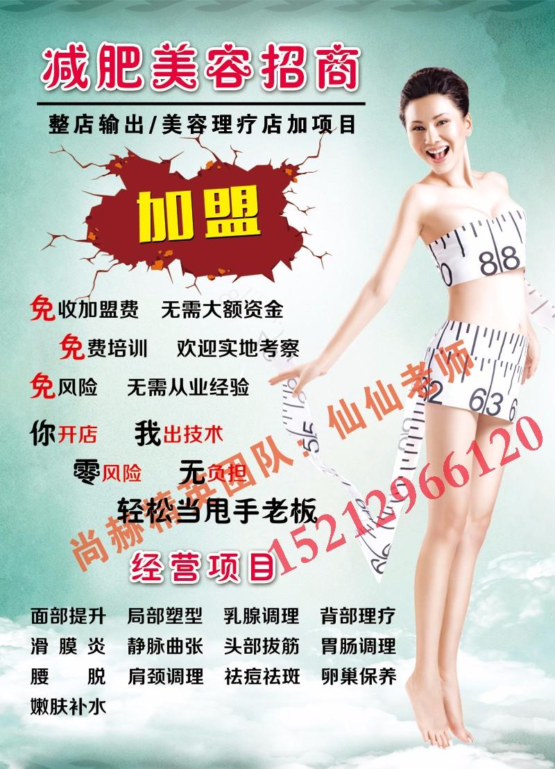 自己创业当老板,芜湖尚赫加盟连锁好项目好选择,安徽尚赫总代理