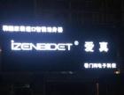 韩国(爱真)原装进口智能马桶盖加盟 家用电器