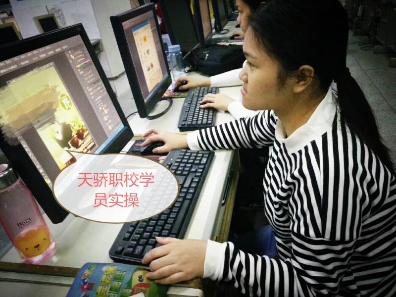 2018万江哪里有学平面设计专业培训到万江天骄职校