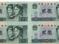 沈阳市苏家屯回收钱币,纸币一二三四五版纸币,旧纸币,80年