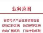 恩施监控厂家批发销售安装高清监控摄像机/网络监控