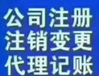 新郑龙湖注册公司 代理记账 工商变更 注销 商标