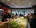 果缤纷连锁水果店加盟