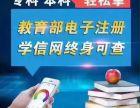 宜昌成人教育专,本科学历正在火热咨询报名中!