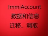 上海骐偲公司专业迁移澳洲移民局ImmiAccount数据