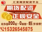 连云港想做期货代理一定要找正规的期货平台-汇发期货配资