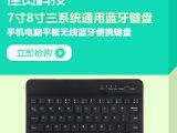 78寸手机平板安卓IPAD拉丝蓝牙键盘1