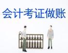 杭州0基础初中级考证 做账报税 CPA注会培训