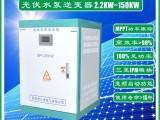 25KW太阳能水泵逆变器(三相泵水逆变器)