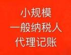 江汉区代理记账