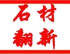 上海石材翻新养护公司-黄浦大理石翻新-水磨石翻新-石材清洗