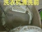 洗衣机清洗杀菌消毒/太原绿之源家电清洗
