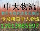 回程车服务物流价格最低就是南京中大物流主要整车天天低价发货