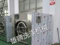 福州宾馆酒店水洗机毛巾烘干机工业洗衣机床单烫平机工业脱水机
