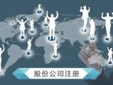 江岸公司注册-江岸代理记账-江岸注册公司