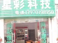 鹰潭星彩科技专业组装电脑五洲路马可波罗陶瓷旁
