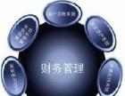 西南财大重庆工商管理短期培训班—重庆财务管理培训