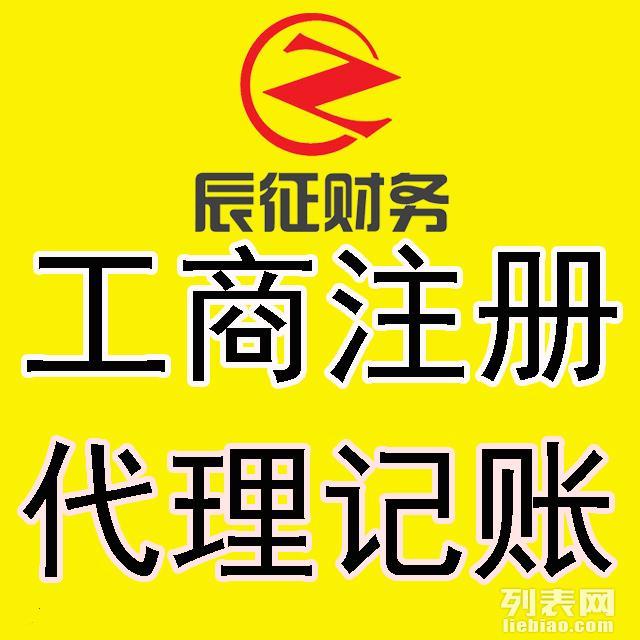 杭州免费注册公司,代理记账200元起,限时特惠