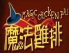 魔法鸡排加盟 我们是肯德基的原料供应商 我们更让人放心