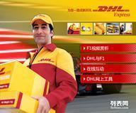 大连DHL快递8448 0420-美国经济大货快递