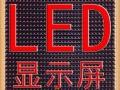 襄阳LED显示屏发光字制作维修门头招牌