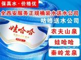 西安市娃哈哈桶装水有限公司竭诚为你服务送水快