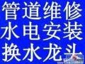 芜湖安装水龙头,维修水管漏水,线路安装检查,芜湖修电