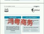 专业代办新加坡工作签,留学签,歌星签,