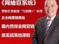 北京网络营销培训哪家机构最专业-聚汇合一咨询