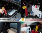 汽车应急启动电源
