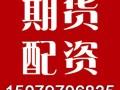 期货配资的优势,期货配资,首选中国配资网