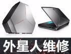 外星人电脑键盘没反应维修北京外星人上门维修