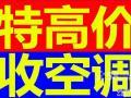 李师傅二手空调 电视 冰箱 洗衣机等家电高价回收!